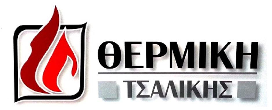 Thermiki -Tsalikis